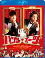 ハンサム★スーツ スペシャル・エディション【Blu-ray】