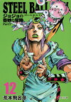 STEEL BALL RUN 12 ジョジョの奇妙な冒険 Part7 (集英社文庫(コミック版)) [ 荒木 飛呂彦 ]