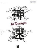 9784048706681 - 2021年Adobe InDesignの勉強に役立つ書籍・本
