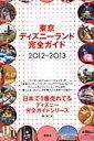 【送料無料】東京ディズニーランド完全ガイド(2012-2013)