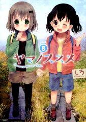 【楽天ブックスならいつでも送料無料】ヤマノススメ(volume 8) [ しろ ]