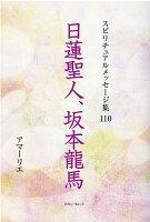スピリチュアルメッセージ集110 日蓮聖人、坂本龍馬