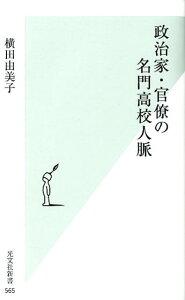 【送料無料】政治家・官僚の名門高校人脈