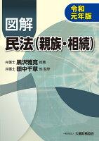 図解 民法(親族・相続) 令和元年版