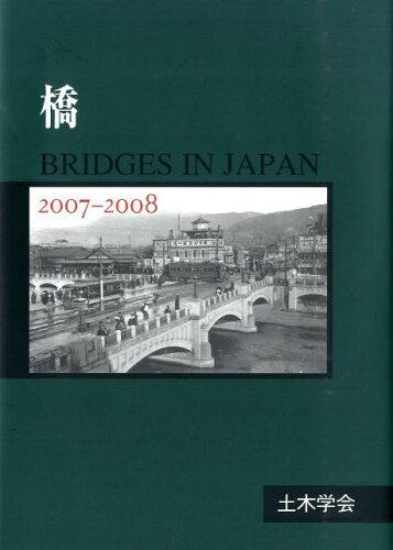 橋(2007-2008)