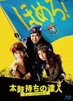 「太鼓持ちの達人〜正しい××のほめ方〜」 Blu-ray BOX 【Blu-ray】
