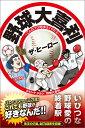 野球大喜利 ザ・ヒーロー 〜こんなプロ野球はイヤだ6〜 [ カネシゲタカシ ]の商品画像