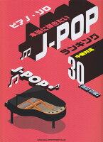 本当に弾きたいJ-POPランキング30改訂2版