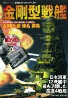 【バーゲン本】金剛型戦艦 DVD付ー超精密3D・CGシリーズ65