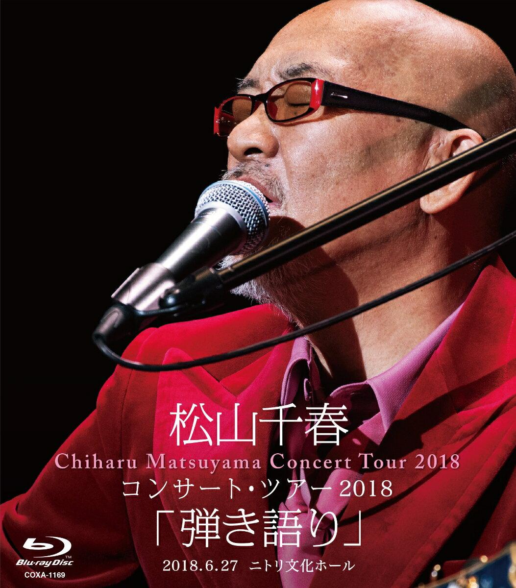 松山千春コンサート・ツアー2018 「弾き語り」 2018.6.27 ニトリ文化ホール【Blu-ray】