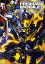 機動戦士ガンダムUCプリズマティック・モビルズpart2 (カドカワコミックス・エース) [ 関西リョウジ ]
