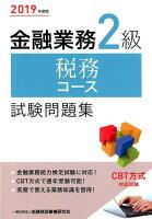 金融業務2級税務コース試験問題集(2019年度版)