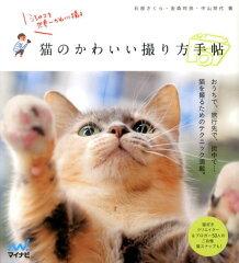 【送料無料】猫のかわいい撮り方手帖 [ 石原さくら ]