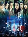 WOWOWオリジナルドラマ 東京二十三区女 DVD-BOX [ 倉科カナ ]