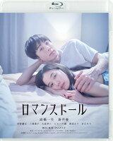 ロマンスドール【Blu-ray】