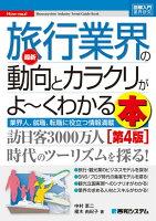 最新旅行業界の動向とカラクリがよ〜くわかる本第4版