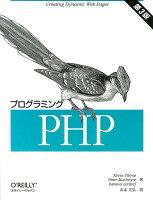 プログラミングPHP第3版