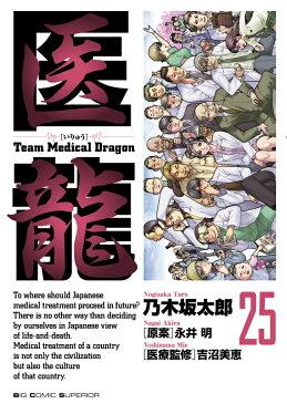 医龍(25) Team Medical Dragon おめでとう (ビッグコミックス) [ 乃木坂太郎 ]