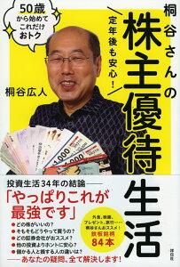 定年後も安心! 桐谷さんの株主優待生活 50歳から始めてこれだけおトク [ 桐谷広人 ]