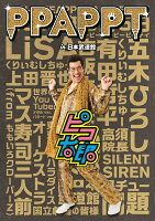 PPAPPT in 日本武道館【Blu-ray】