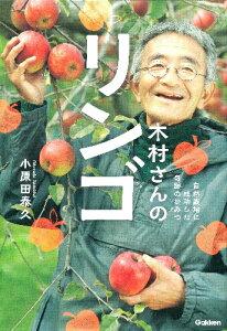 【送料無料】木村さんのリンゴ [ 小原田泰久 ]