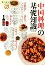 中国料理の基礎知識 (食の教科書) - 楽天ブックス