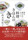 誰も教えなくなった、料理きほんのき / 鈴木登紀子