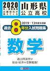 山形県公立高校過去8年分入試問題集数学(2020年春受験用) 2019〜12年度を収録
