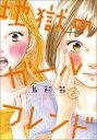 地獄のガールフレンド(2) (フィールコミックスswing) [ 鳥飼茜 ] - 楽天ブックス