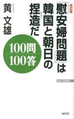 【送料無料】「慰安婦問題」は韓国と朝日の捏造だ100問100答改訂版 [ 黄文雄 ]