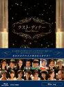 ラスト・ディナー【Blu-ray】 [ 山本耕史 ]