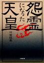 怨霊になった天皇 (小学館文庫) [ 竹田恒泰 ]