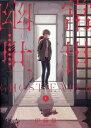 常世幽世 GHOST EATER 1 (YKコミックス) [ 伊藤 静 ]