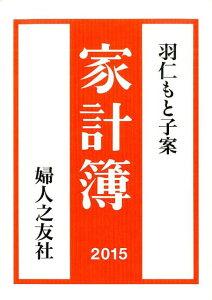 【楽天ブックスならいつでも送料無料】家計簿(2015年) [ 羽仁もと子 ]