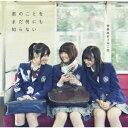 君のことをまだ何にも知らない (通常盤Type A CD+DVD) [ 青春高校3年C組 ] - 楽天ブックス