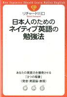 CD付 日本人のためのネイティブ英語の勉強法