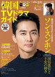 韓国TVドラマガイド(69) [ 双葉社 ]