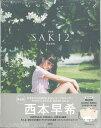 【楽天ブックスならいつでも送料無料】SAKI(2)限定版 [ 西本早希 ]