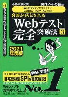 必勝就職試験!【WEB テスティング(SPI3)・CUBIC・TAP・TAL 対策用】 8 割が落とされる「Web テスト」完全突破法[3]【2021 年度版】