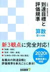 小学校教科書単元別到達目標と評価規準 算数 啓 1-6年 2020年度(令和2)新教科書に対応 [ 日本標準教育研究所 ]