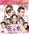 花不棄〈カフキ〉-運命の姫と仮面の王子ー BOX1<コンプリート・シンプルDVD-BOXシリーズ>【期間限定生産】