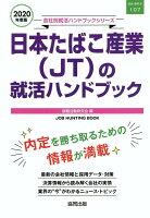 日本たばこ産業(JT)の就活ハンドブック(2020年度版)