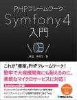 PHPフレームワークSymfony 4入門 [ 掌田津耶乃 ]