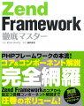 Zend Framework徹底マスター