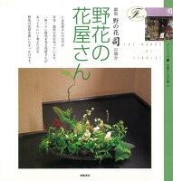 【バーゲン本】野花の花屋さん