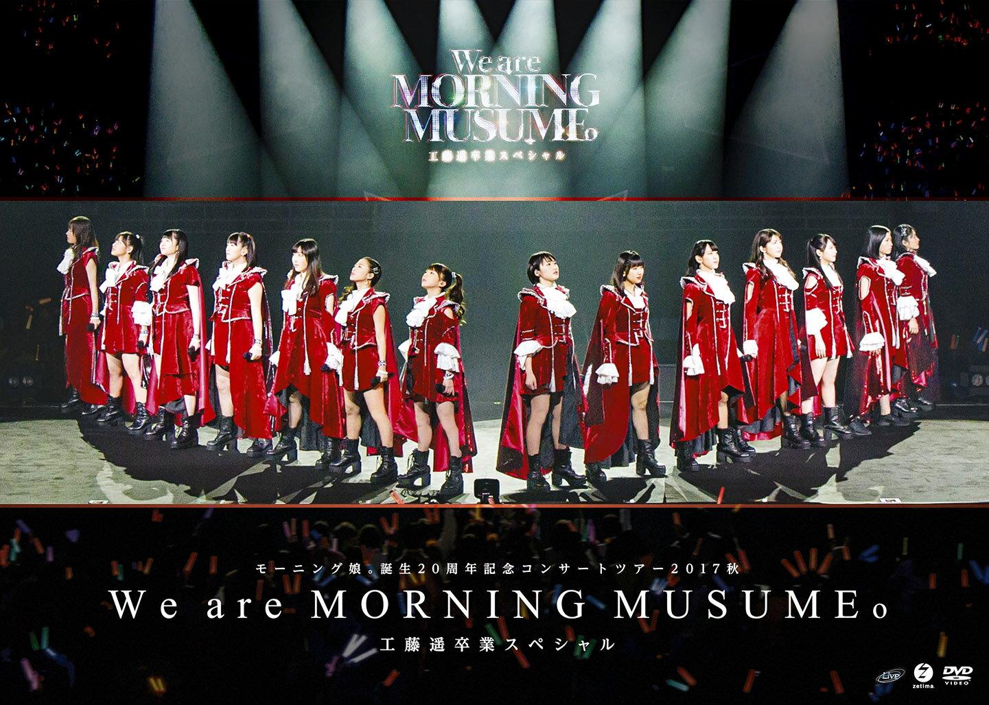 モーニング娘。誕生20周年記念コンサートツアー2017秋〜We are MORNING MUSUME。〜工藤遥卒業スペシャル