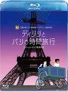 ディリリとパリの時間旅行【Blu-ray】 [ ブリュネル・シャルル=アンブロン ]