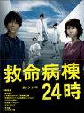 【送料無料】救命病棟24時 第4シリーズ DVD-BOX[4枚組] [ 江口洋介 ]