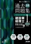 合格するための過去問題集建設業経理士1級財務分析第3版 [ TAC株式会社 ]