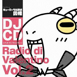 DJCD TVアニメ『キューティクル探偵因幡』 レディオ・ディ・ヴァレンティーノ Vol.2画像